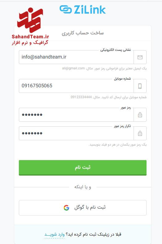 صفحه ساخت کاربری سایت زیلینک