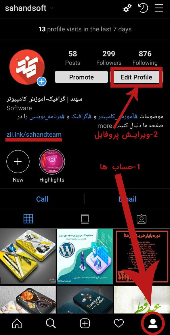 صفحه تنظیمات اینستاگرام و نمایش پیست کردن زیلینک
