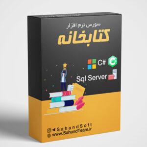 سورس نرم افزار مدیریت کتابخانه و پایان نامه