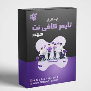 نرم افزار مدیریت کافی نت فارسی CoffeNet Timer